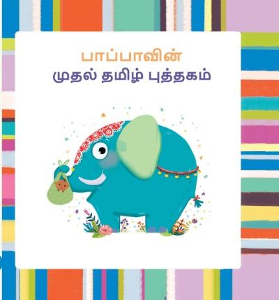 What is Arwi (Arabic Tamil)?