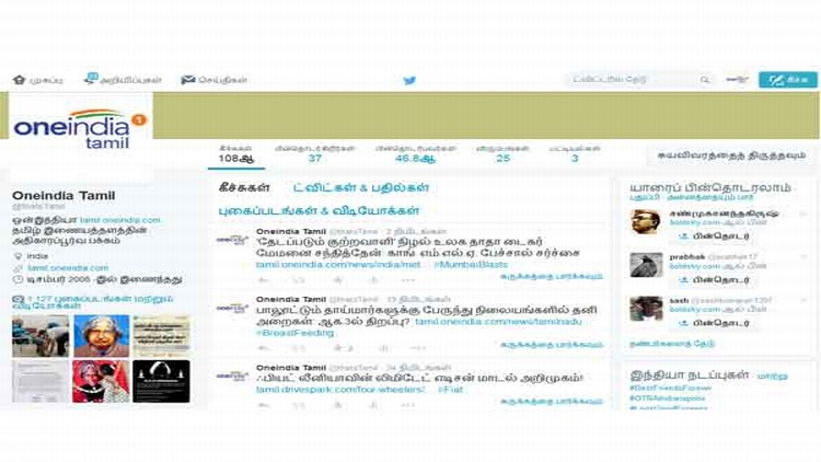 Twitter-Tamil-Support